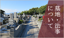 墓地・法事について