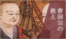 曹洞宗の教え