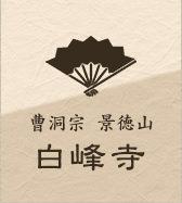 曹洞宗 景徳山 白峰寺