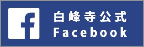 白峰寺FACEBOOKページ